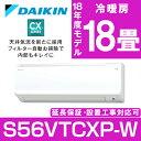 【送料無料】エアコン 18畳 フィルター自動お掃除 ダイキン(DAIKIN) S56VTCXP-W ホワイト CXシリーズ ルームエアコン …