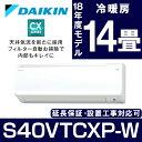 【送料無料】エアコン 14畳 フィルター自動お掃除 ダイキン(DAIKIN) S40VTCXP-W ホワイト CXシリーズ ルームエアコン …