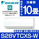 【送料無料】エアコン 10畳 フィルター自動お掃除 ダイキン(DAIKIN) S28VTCXS-W ホワイト CXシリーズ ルームエアコン …