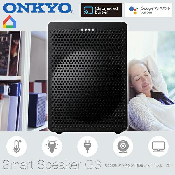 【送料無料】ONKYO VC-GX30(B) ブラック Smart Speaker G3 [スマートスピーカー(Google アシスタント搭載)] オンキョー onkyo
