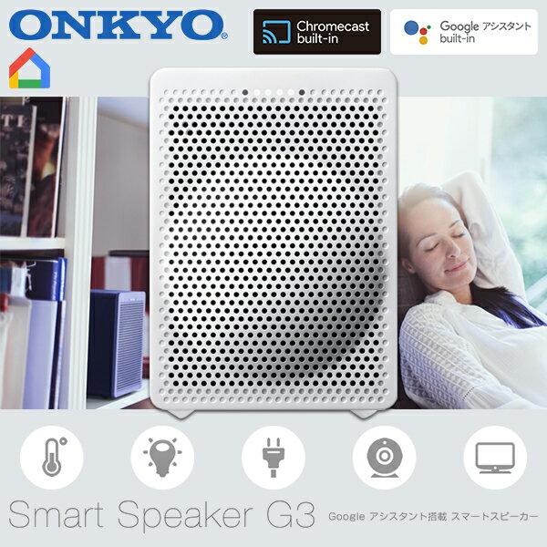 【送料無料】ONKYO VC-GX30(W) ホワイト Smart Speaker G3 [スマートスピーカー(Google アシスタント搭載)]