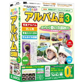 アイアールティ IRT0397 激安革命シリーズ [誰でもできるアルバム印刷3(Win版)]