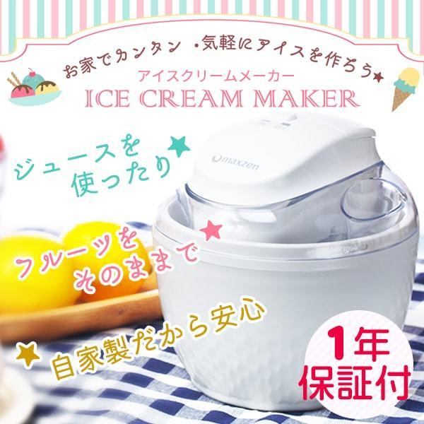 【送料無料】アイスクリームメーカー maxzen ICE-MX001-WH