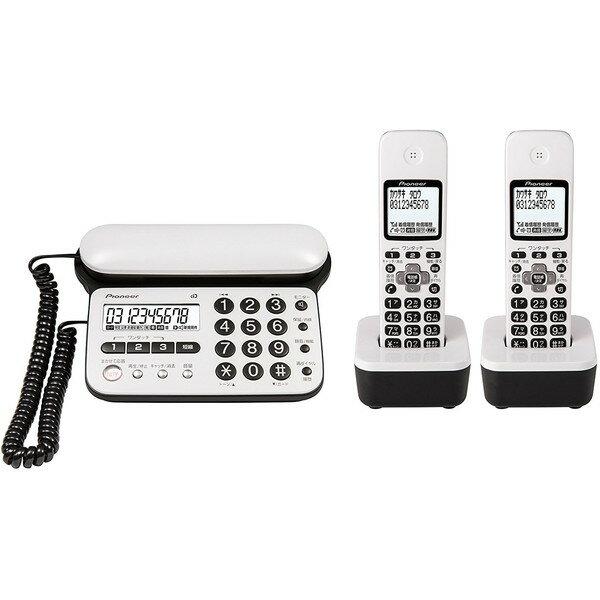 【送料無料】PIONEER TF-SD15W-PW ピュアホワイト [デジタルコードレス留守番電話機(子機2台)]