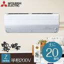 【送料無料】 エアコン 20畳 MSZ-ZW6318S-W 三菱  6.3kW ルームエアコン 冷房 暖房 冷暖房 寝室 リビング 除湿 省エ…