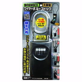 ノムラテック ワイヤー式キーストック N-1273(大容量) 【0581-00071】