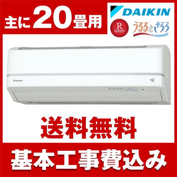 【送料無料】エアコン【工事費込セット!! AN63VRP-W + 標準工事でこの価格!!】 ダイキン(DAIKIN) AN63VRP-W ホワイト うるさら7 [エアコン(主に20畳用・200V対応)]