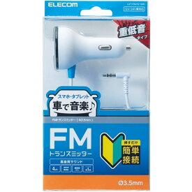 ELECOM LAT-FMY01WH ホワイト [FMトランスミッター(φ3.5mmミニプラグ)]