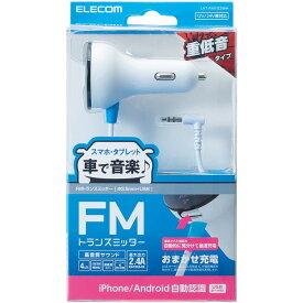 ELECOM LAT-FMY02WH ホワイト [充電機能付FMトランスミッター(φ3.5mmミニプラグ)]