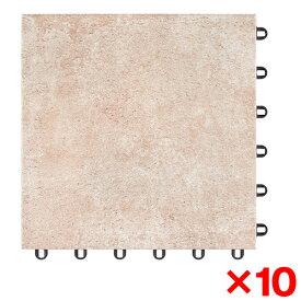 【10個セット】TOTO AP30MU01UFJ ベイクベージュ バーセア MUシリーズ [タイルユニット(300角)]タイル ガーデン エクステリア バルコニー アレンジ ベランダ コーディネート
