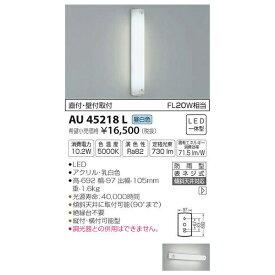 【送料無料】コイズミ AU45218L [LEDポーチライト 表ネジ式 FL20W相当 昼白色 730lm]
