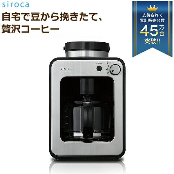 【送料無料】siroca SC-A211(K/SS) [全自動コーヒーメーカー]