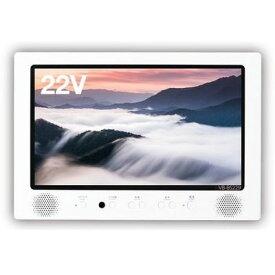TWINBIRD VB-BS229W ホワイト [22V型浴室テレビ(地上・BS・110度CS対応)双方向Bluetooh搭載]