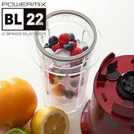 山本電気 MB-BL22R レッド Glossy Red MICHIBA KITCHEN PRODUCT [ブレンダー パワーミックス] ジューサー ミキサー 専用ボトル2個 ドリンクリッド(飲み口)2個付属 氷OK スムージー フローズンカクテル 回転スピード2段階切換 MBBL22R