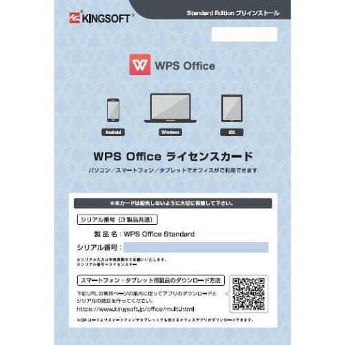 KINGSOFTWPSofficeライセンスカード[WPSofficeStandardEdition]