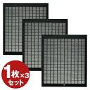 【送料無料】【3個セット】富士工業 CSF17-3421 [レンジフード交換用フィルター(1枚入り)]