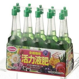 サンアンドホープ 活力液_33mlX10 [肥料・活力剤]