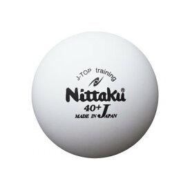 【送料無料】卓球 ボール ニッタク(Nittaku) ジャパントップトレ球 (10ダース) 120個入り 硬式40ミリ 練習球 ホワイト 卓球用品