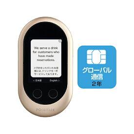 【送料無料】SOURCENEXT W1PGG ゴールド POCKETALK(ポケトーク)W+グローバルSIM(2年) [携帯型通訳デバイス]