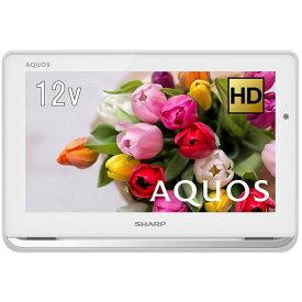 SHARP 2T-C12AP-W ホワイト系 AQUOSポータブル [ 12V型ポータブル地上・BS・110度CSデジタルハイビジョン液晶テレビ(500GB HDD内蔵録画対応) ]