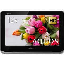 SHARP 2T-C12AP-B ブラック系 AQUOSポータブル [ 12V型ポータブル地上・BS・110度CSデジタルハイビジョン液晶テレビ(500GB HDD内蔵録画対応) ]