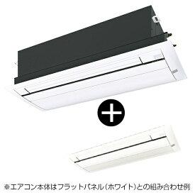 エアコン 10畳 ダイキン 天井埋込カセット形 DAIKIN S28RCV Cシリーズ + 標準パネル(ホワイト)セット [天井埋込カセット形エアコン(主に10畳用)] シングルフロータイプ 単相200V メーカー直送