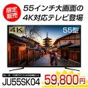 【送料無料】【9/30まで予約特典20%ポイント 15万台突破記念モデル】 4K対応液晶テレビ 55インチ maxzen JU55SK04 55…