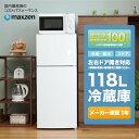 【送料無料】冷蔵庫 2ドア 小型 118L 白 庫内灯 左右付け替えドア コンパクト 一人暮らし パールホワイト maxzen マク…