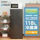 【送料無料】冷蔵庫 2ドア 小型 118L 熱中症対策 一人暮らし あす楽 黒 右開き 左開き おしゃれ コンパクト ブラック …