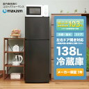 【送料無料】冷蔵庫 2ドア 一人暮らし 小型 黒 138L 右開き 左開き コンパクト 一人暮らし ブラック maxzen マクスゼ…