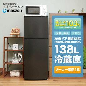 【送料無料】冷蔵庫 2ドア 一人暮らし 小型 黒 138L 右開き 左開き コンパクト 一人暮らし ブラック maxzen マクスゼン JR138ML01GM 【レビューキャンペーン実施中!】
