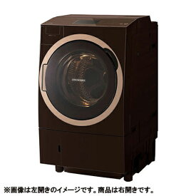 東芝 TW-127X7R(T) グレインブラウン ZABOON [ドラム式洗濯乾燥機 (洗濯12.0kg/乾燥7.0kg) 右開き ウルトラファインバブルW搭載] 【代引き・後払い決済不可】【離島配送不可】