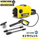 (レビューを書いてプレゼント!実施商品〜1/28まで)KARCHER ケルヒャー K2サイレント 高圧洗浄機 50Hz/60Hz共用 家庭用…