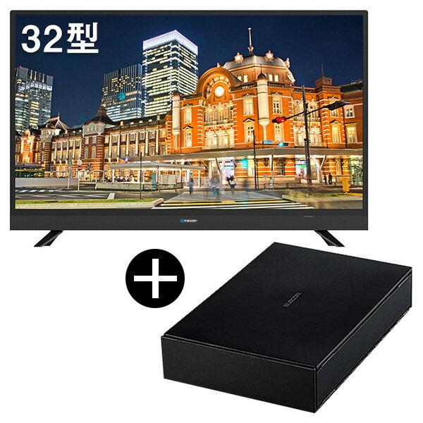 【送料無料】maxzen J32SK03 + 録画用USB外付けハードディスク(1TB)セット [32V型 地上・BS・110度CSデジタルハイビジョン液晶テレビ]