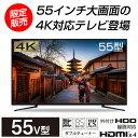 【送料無料】テレビ 4K対応 55型 液晶テレビ 55V 55インチ メーカー1,000日保証 地上・BS・CS 外付けHDD録画機能 裏番…