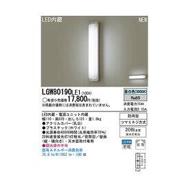 PANASONIC LGW80190LE1 [天井直付型・壁直付型 LEDブラケット]