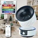 【送料無料】maxzen CLJ-MX121WH 3DスイングDCサーキュレーター サーキュレーター あ...
