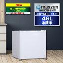 【送料無料】冷蔵庫 小型 1ドア 熱中症対策 一人暮らし 46L あす楽 maxzen マクスゼン 白 コンパクト ミニ冷蔵庫 ミニ…