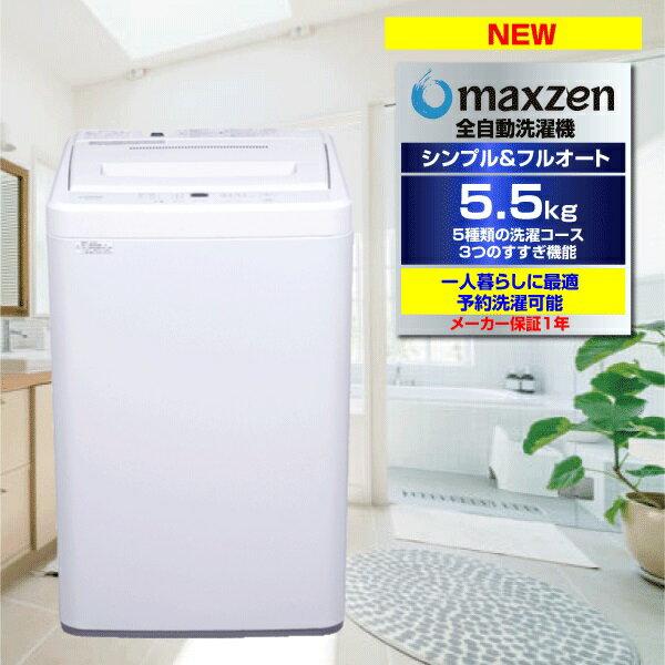 【送料無料】洗濯機 5.5kg 全自動洗濯機 一人暮らし 小型 コンパクト 引越し 単身赴任 新生活 JW55WP01WH maxzen マクスゼン