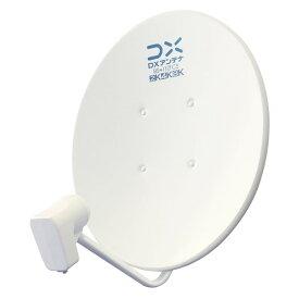 DX antenna BC45AS [45形BS110度CSアンテナ] 【同梱配送不可】【代引き・後払い決済不可】【沖縄・離島配送不可】