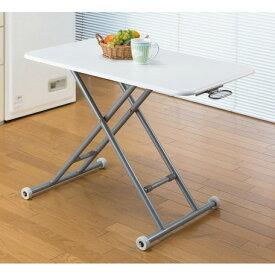 ファミリー・ライフ 木製らくらく昇降式フリーテーブル ホワイト (0361410) メーカー直送
