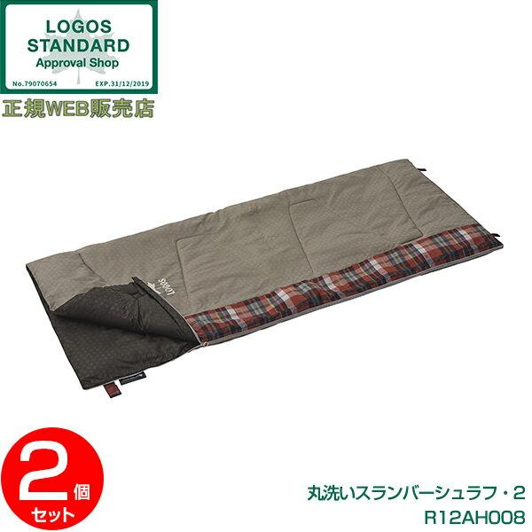 【送料無料】【2個セット】寝袋 シェラフ 封筒型 暖かい 連結 洗える ロゴス(LOGOS) 丸洗いスランバーシュラフ・2 No.72602010 R12AH008