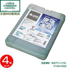 【送料無料】【4個セット】保冷剤 保冷パック まとめ買い ロゴス(LOGOS) 倍速凍結・氷点下パックXL No.81660642 R16AH006