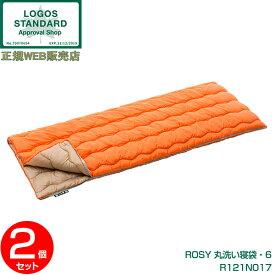 【送料無料】【2個セット】寝袋 シュラフ 封筒型 暖かい 連結可能 洗える ロゴス(LOGOS) ROSY 丸洗い寝袋・6 No.72600610 封筒型シュラフ R121N017