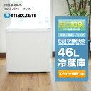 冷蔵庫 小型 1ドア 一人暮らし 46L 送料無料 maxzen マクスゼン 白 コンパクト ミニ冷蔵庫 ミニ サブ冷蔵庫 寝室 左右…