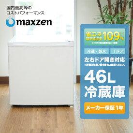冷蔵庫 小型 1ドア 一人暮らし 46L 送料無料 maxzen マクスゼン 白 コンパクト ミニ冷蔵庫 ミニ サブ冷蔵庫 寝室 左右付け替えドア ホワイト 新生活 JR046ML01WH