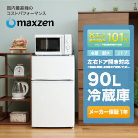 冷蔵庫 小型 2ドア 90L 一人暮らし 送料無料 白 新生活 右開き 左開き おしゃれ シンプル コンパクト ホワイト maxzen マクスゼン JR090ML01WH