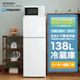 冷蔵庫 2ドア 小型 138L 一人暮らし 送料無料 白 右開き 左開き おしゃれ コンパクト ホワイト maxzen マクスゼン JR138ML01WH