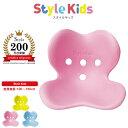 【送料無料】【正規品】スタイルキッズ ピンク MTG Style Kids 子供 椅子 姿勢 座椅子 矯正 骨盤 クッション バランス…