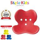 【送料無料】【正規品】スタイルキッズ Lサイズ レッド MTG Style Kids L 子供 椅子 姿勢 座椅子 矯正 骨盤 クッショ…